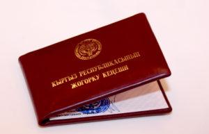 депутат удостоверение мандат ЖК