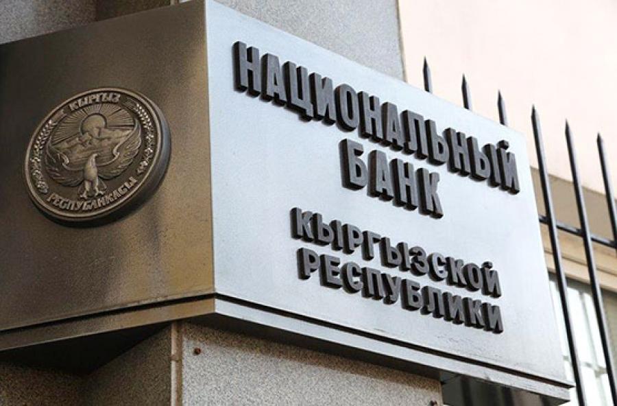 Нацбанк Кыргызстана НБКР