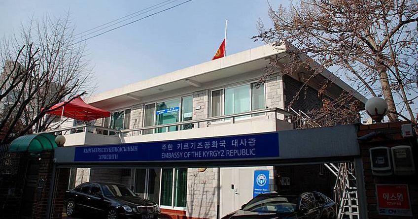 Посольство КР в Корее
