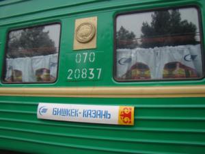 поезд Бишкек-Казань