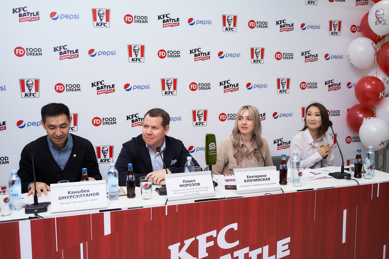 KFC п-к